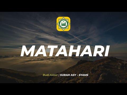 سورة الشمس- طالب جامعة السنة الإسلامية
