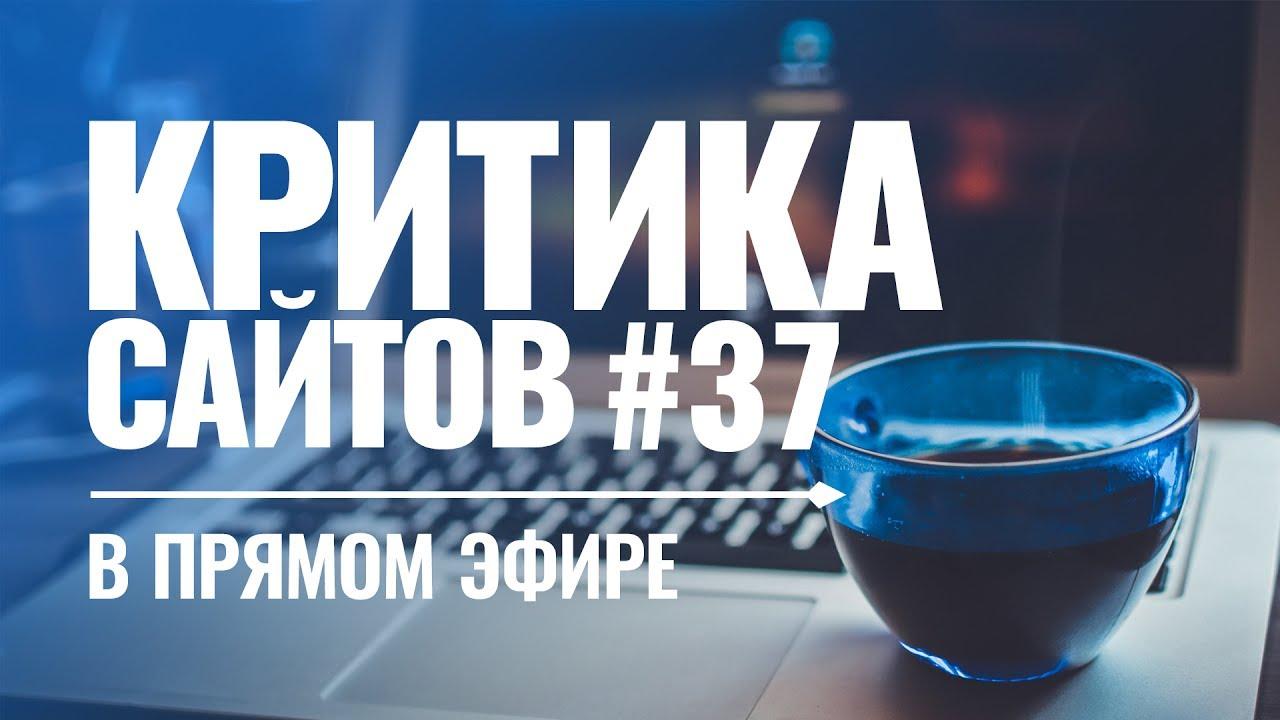 Видеокритика сайтов в прямом эфире #37