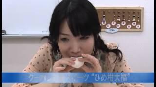 ひめキュンフルーツ缶 谷尾桜子がリポートします。