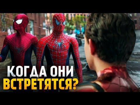Как Человек-Паук Холланда может встретиться с Пауками Магуайра и Гарфилда в киновселенной Марвел?!