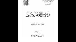 Том 1. Урок 1 (1).Мединский курс арабского языка.