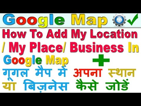 How To Add My Location /My Place/Business In Google Map In Hindi/Urdu-2017 Google Map Maker