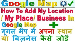 How To Add My Location /My Place/Business In Google Map In Hindi/Urdu-2016 Google Map Maker(How To Add My Location /My Place/Business In Google Map In Hindi/Urdu-2016 Google Map Maker .गूगल मैप में अपना स्थान या बिज़नेस कैसे..., 2015-02-28T20:12:32.000Z)