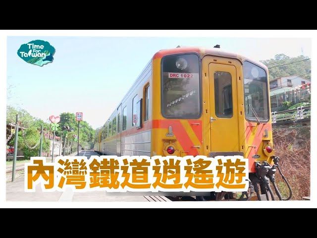 內灣鐵道逍遙遊|Time for Taiwan - Day Pass for Neiwan Line