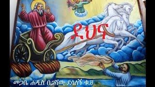 Megabe Hadis Begashaw Desalegn # 9 Sibket - Dehna. ደህና (2ኛ ነገ. 4:26) በመጋቤ ሐዲስ በጋሻው ደሳለኝ ቁ. ፱.