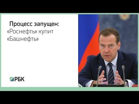 «Роснефть» купит «Башнефть»