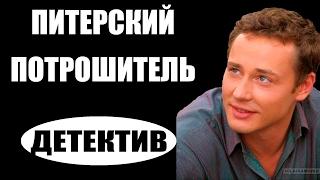 Питерский потрошитель (2016) русские детективы 2016, фильмы про криминал  #movie 2017