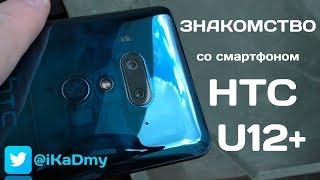 видео Характеристики HTC U12+: флагман с Edge Sense 2.0 и 4 камерами