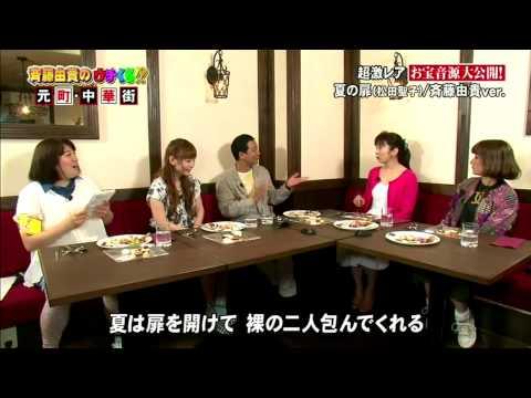 ウチくる!? 2015/5/24 斉藤由貴 超レア お宝音源公開