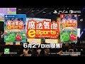 PS4 魔法氣泡eSports 中文版 product youtube thumbnail