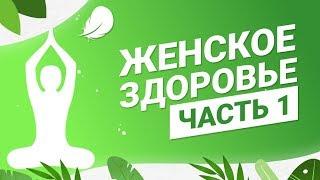 Женское здоровье - Вячеслав Антилевский часть 1