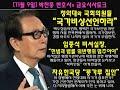 [박찬종 변호사의 금요시사토크] 11-9-18