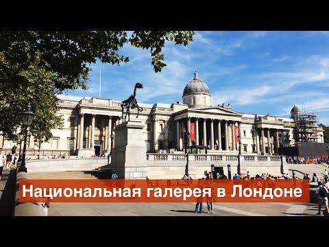 Национальная галерея в Лондоне