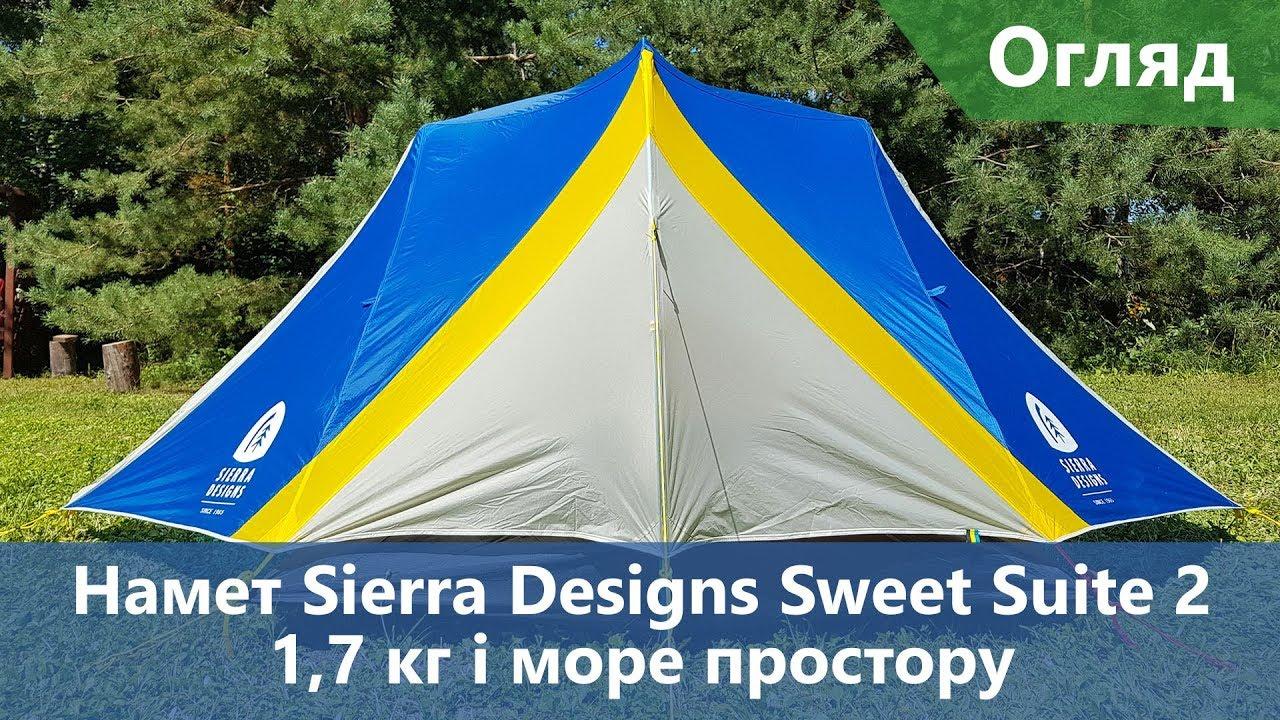 Наш новий улюбленець. Намет Sierra Designs Sweet Suite 2 - YouTube b7a2a3a42539b