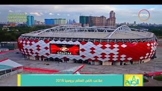 8 الصبح - خالد طلعت ... ملاعب كأس العالم بروسيا 2018 وتاريخ المواجهات بين فرق المجموعة الأولى
