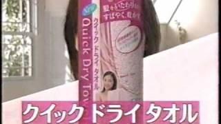 小林製薬 クイックドライタオル (2000) CM 梅宮万紗子 検索動画 16