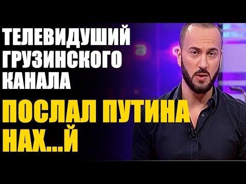 """Ведущий канала """"Рустави 2"""" обматерил Путина! И послал его на три буквы! +18"""