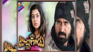 Bichagadu Telugu Movie Ringtones MP3 Download