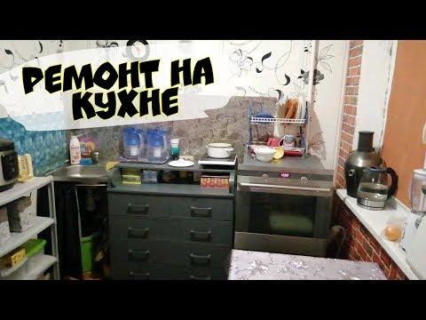 Видео: ❤️НАЧИНАЮ РЕМОНТ КУХНИ ЗА 10 тыс.рублей /МОЯ КУХНЯ ДО/ДЕНЬ 1