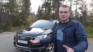 Audi Q7  Солидность по цене нового Патриота