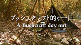 #23 ブッシュクラフト的な一日/A Bushcraft day out /ソロキャンプ/ファイヤーピストン/ポーランド軍ポンチョテント