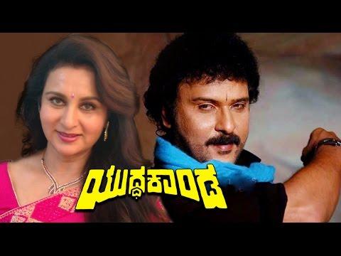 Yuddha Kaanda Kannada Full Movie |Ravichandran, Poonam Dhillon, Bharathi Vishnuvardhan, Shashi Kumar
