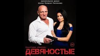 """Криминальная драма """"Девяностые"""" (2018) Категория 18+"""