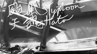 Macao Typhoon Hato 2017.8.23 澳門颱風天鴿 澳門影片 Macau film