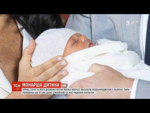 Принц Гаррі та Меган Маркл уперше показали свого новонародженого малюка