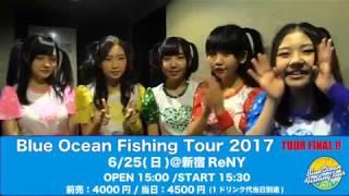 つりビット Blue Ocean Fishing Tour 2017 告知動画 170615 新宿ReNY.