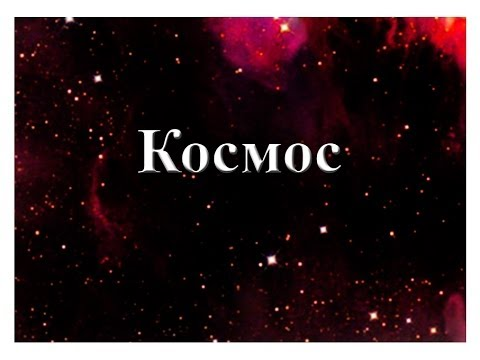 Завтра любовью, космос картинки красивые с надписями