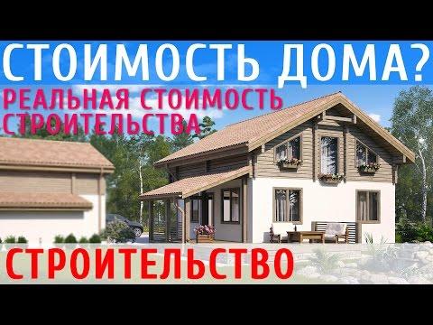 Проекты и строительство домов из пеноблоков под ключ по
