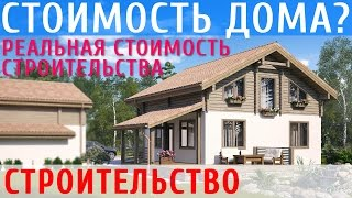 видео Расчет строительства дома из газосиликатного блока