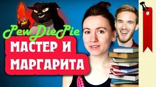 """РЕАКЦИЯ НА ОБЗОР """"Мастер и Маргарита"""" PewDiePie"""