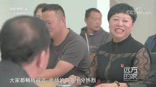 [远方的家]大运河(53) 盐碱滩上建起的服装新城  CCTV中文国际 - YouTube