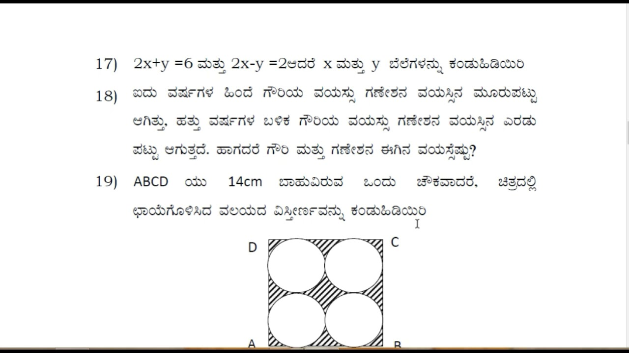SSLC  Maths Kannada medium  Model question paper 2019 March -April   Released by KSEEB Bengaluru
