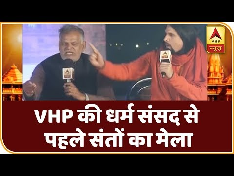 VHP की धर्म संसद से पहले संतों का मेला, देखिए- मास्टर स्ट्रोक | ABP News Hindi