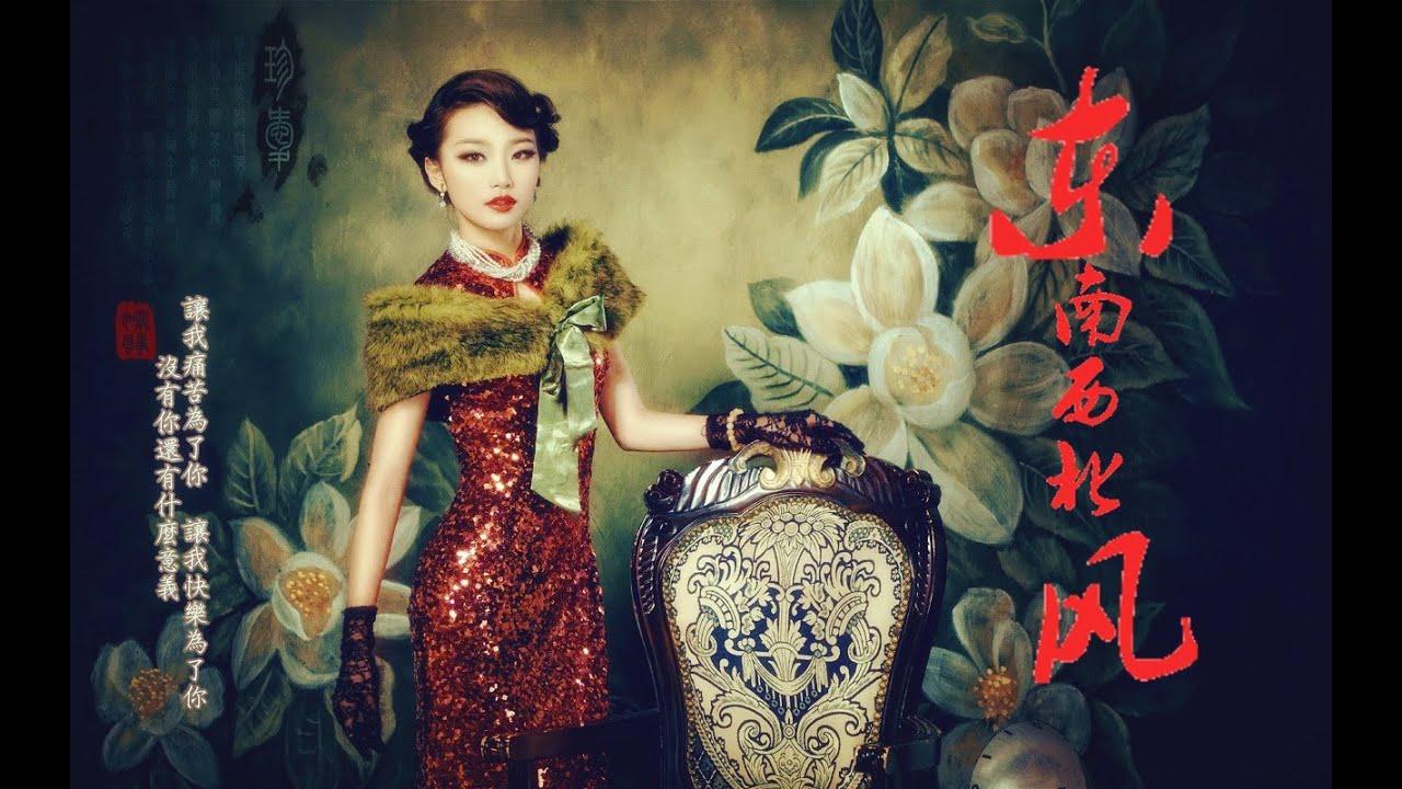 雙人舞 東南西北風 chachacha 歌詞版 - YouTube