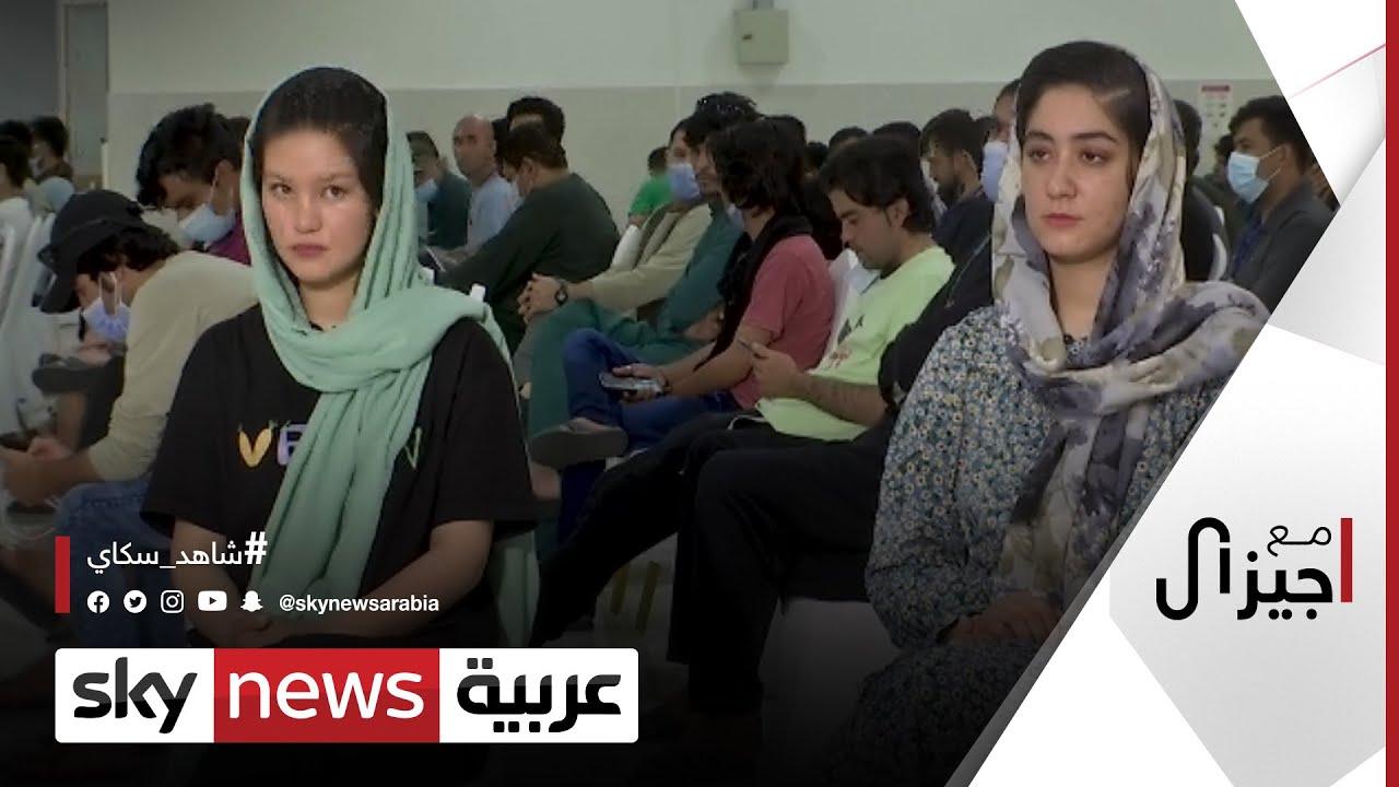 حكايات اللاجئات الأفغانيات من مدينة -الإمارات الإنسانيّة- | #مع_جيزال  - 09:55-2021 / 9 / 20