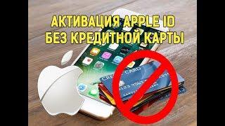 Создание Apple ID на iPhone