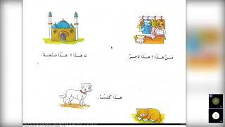 La araba por Esperantistoj3-1(Kristiano regas la araban)