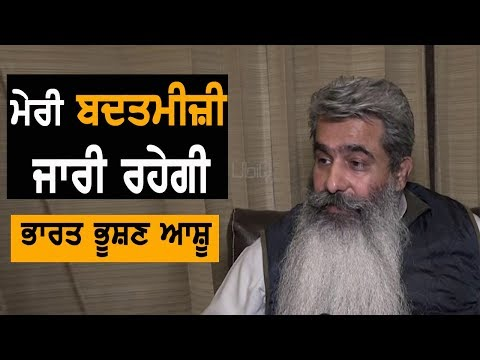 Bharat Bhushan Ashu ਦਾ ਨਵਾਂ ਬਿਆਨ: ਬਦਤਮੀਜ਼ੀ ਜਾਰੀ ਰਹੇਗੀ | TV Punjab