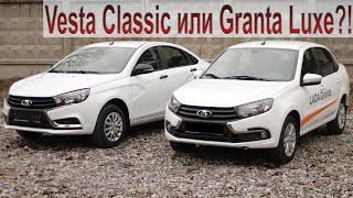 Lada Vesta в минималке или Lada Granta в максималке? Какой выбор будет лучше?!