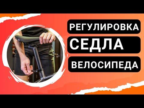 Регулировка седла велосипеда под себя