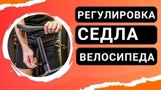 Регулювання сідла велосипеда під себе