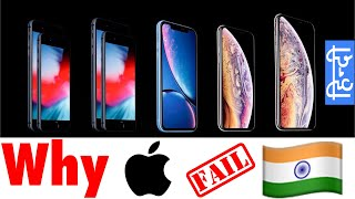 Why Apple Failed In India | Why Iphone Failed In India | Hindi | Iphone 6 & 6S Still In Good Demand