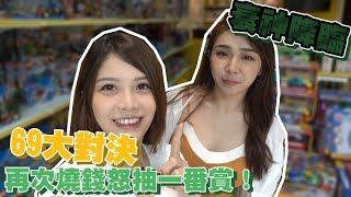 【熙遊記Vlog】兩大衰神降臨!?極度燒錢之一番賞卡比之星! Ft. Baby66