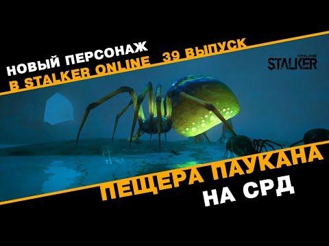 Новый Персонаж в Сталкер Онлайн. Пещера Паукана на СРД. Выпуск 39.