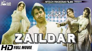 ZAILDAR B/W (FULL MOVIE) - MUNAWAR ZAREEF & IJAZ - OFFICIAL PAKISTANI MOVIE