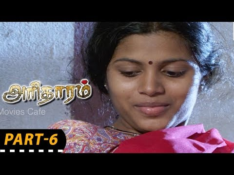 Aritharam Tamil Full Movie Part - 6 || Tamizh, Sangeeth, Soniya